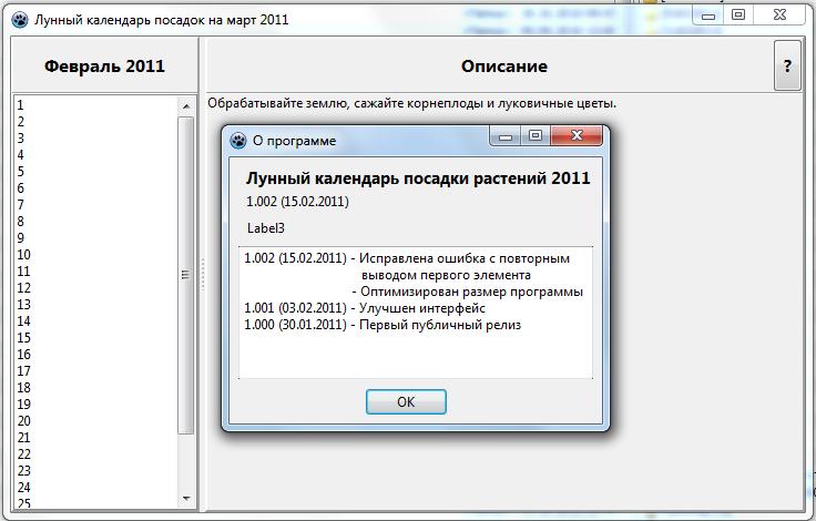 Вид программы